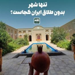 تنها شهر بدون طلاق ایران کجاست؟