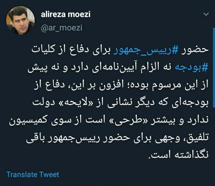 واکنش معاون ارتباطات و اطلاع رسانی دفتررییس جمهور خصوص عدم اجابت دعوت رییس مجلس از سوی روحانی