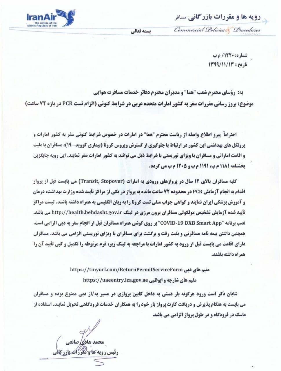 جدیدترین مقررات ورود به امارات