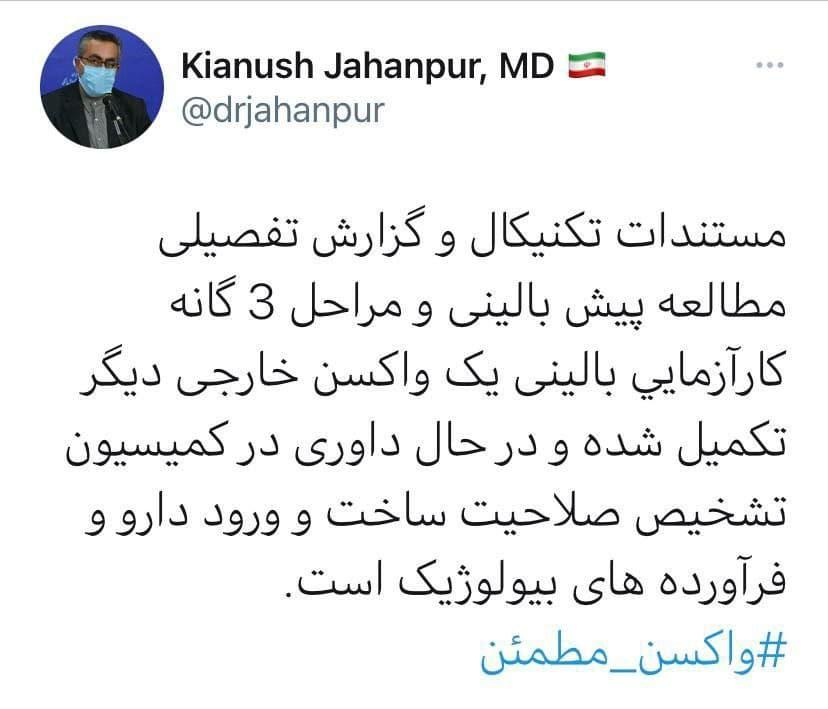 تایید یک واکسن خارجی دیگر برای ورود به ایران