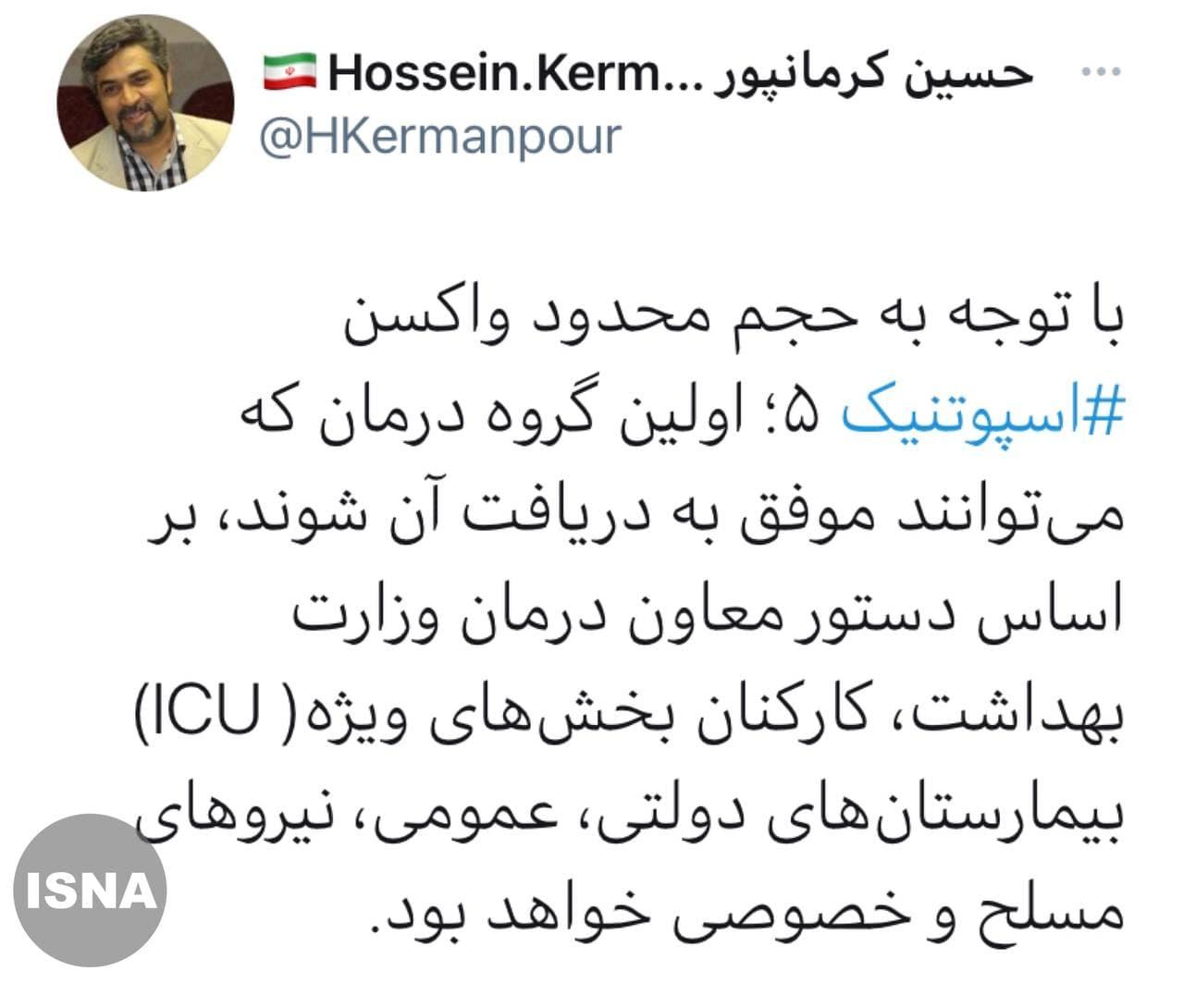 گروه نخست دریافتکننده واکسن کرونا در ایران مشخص شد