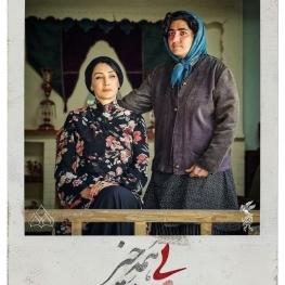رکوردداران بیشترین نامزدی جشنواره فیلم فجر