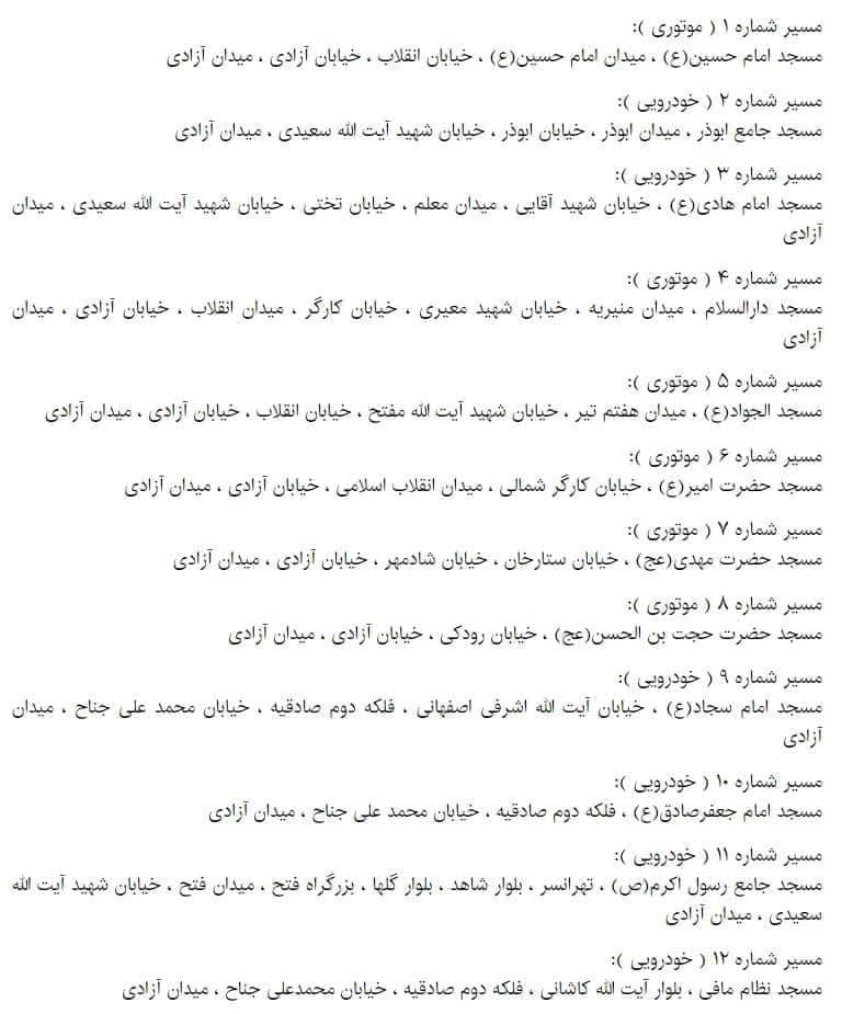 مسیرهای ۱۲ گانه برای حرکت خودرویی و موتوری مراسم ۲۲ بهمن