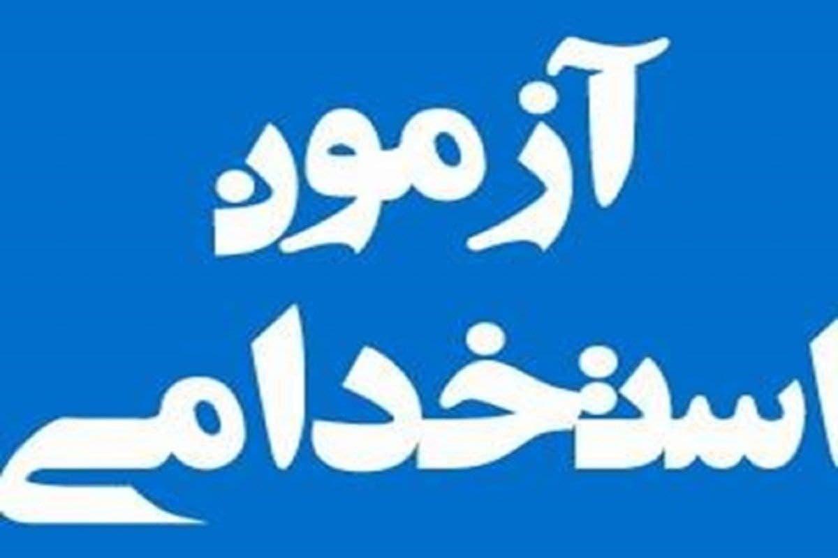 آزمون استخدامی وزارت بهداشت فردا برگزار میشود