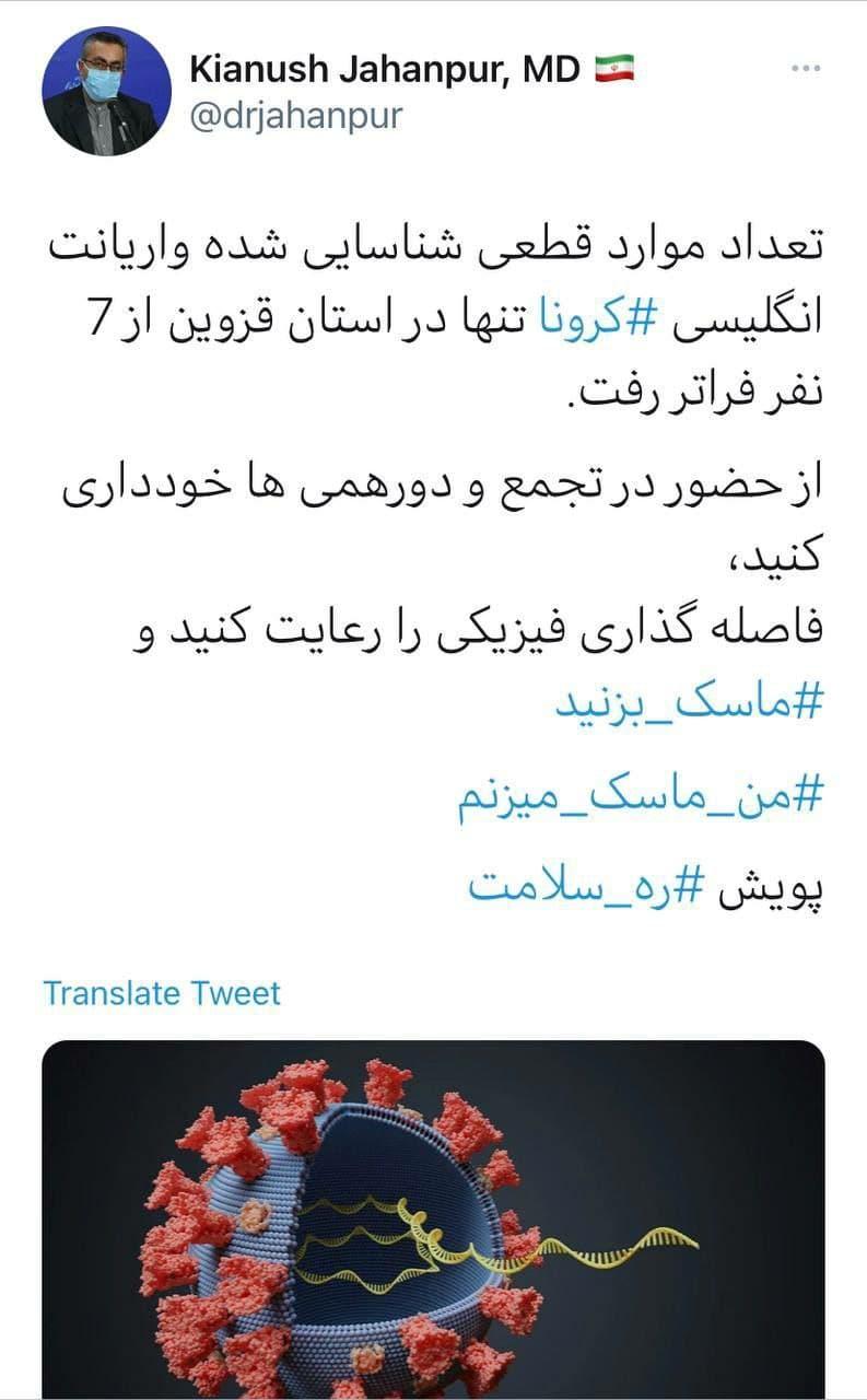 ۷ مورد قطعی شناسایی شده کرونای انگلیسی تنها در استان قزوین