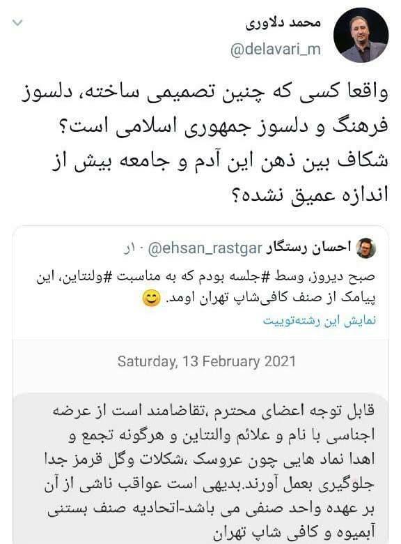 پیامک اتحادیه صنف کافی شاپ تهران درباره منع علایم ولنتاین و واکنش خبرنگار صداوسیما