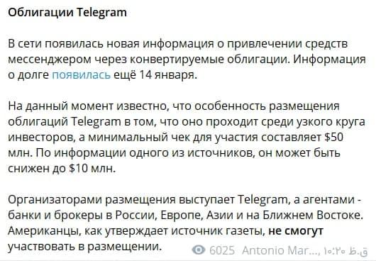 انتشار اوراق قرضه توسط تلگرام