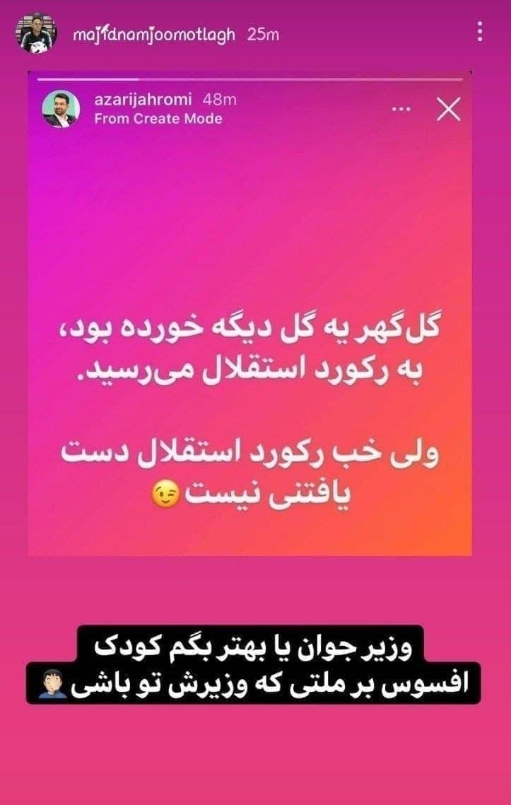 حمله تند سرمربی سابق استقلال به آذریجهرمی