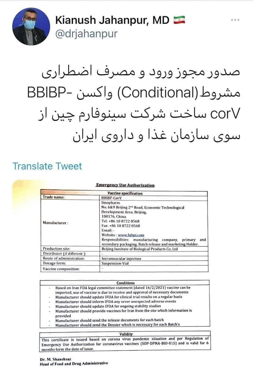 مجوز ورود و مصرف اضطراری مشروط واکسن سینوفارم چین در ایران صادر شد.