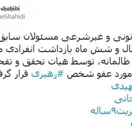 هنگامه شهیدی پس از تحمل سه سال حبس با عفو رهبری آزاد شد