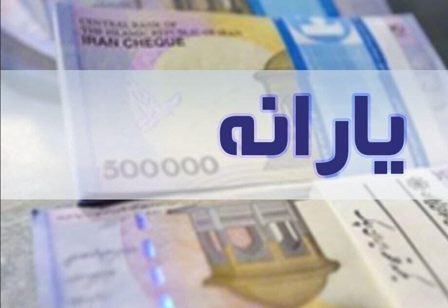 بانک مرکزی موظف به پرداخت تنخواه به سازمان هدفمندی برای پرداخت یارانه شد
