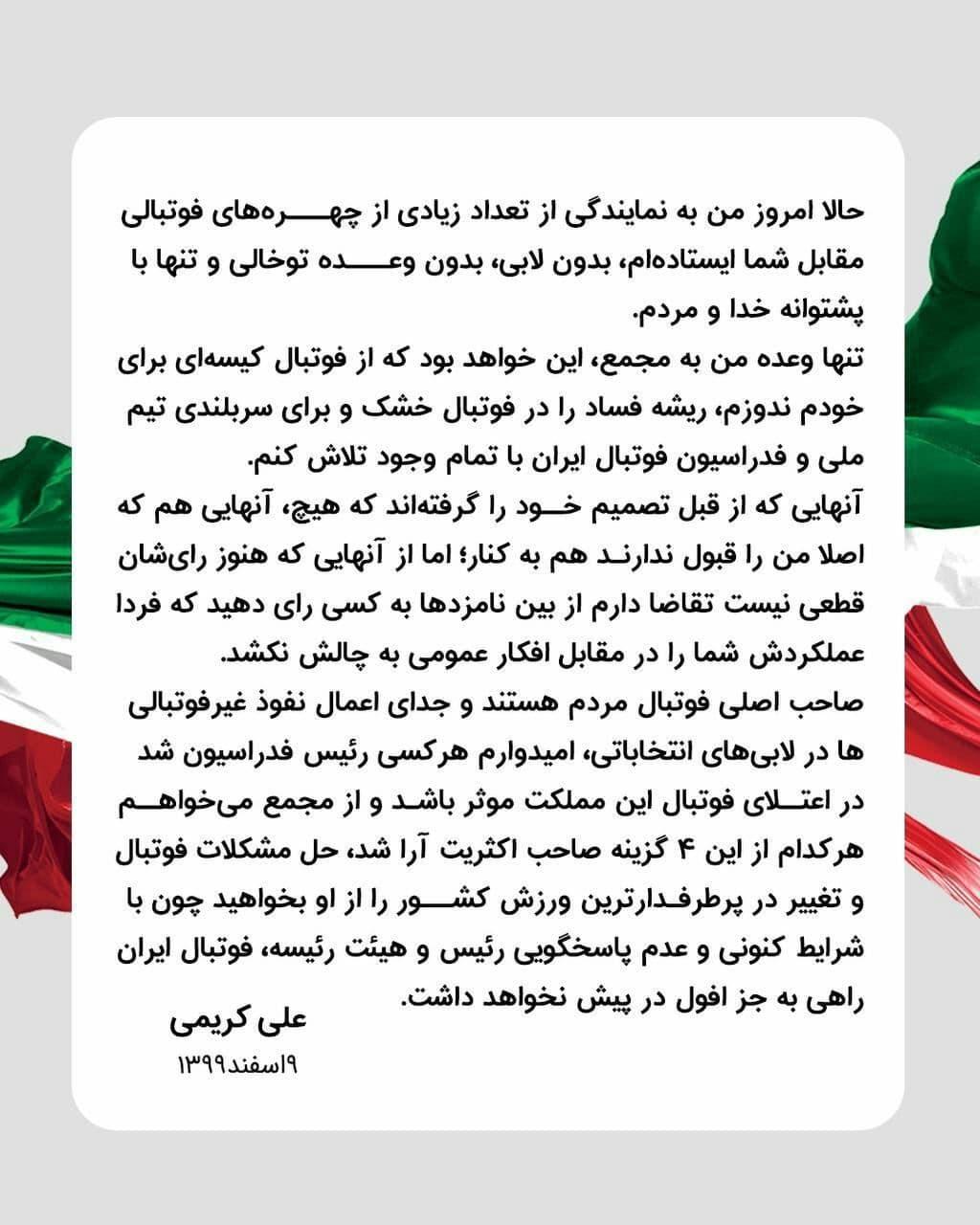 بیانیه علی کریمی برای انتخابات فدراسیون فوتبال
