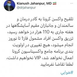 درخواست VIP واکسیناسیون را نمیپذیریم؛ لطفا تقاضا نفرمایید