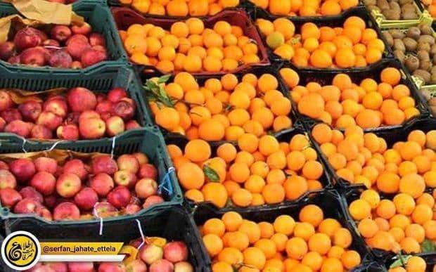 سیب و پرتقال کیلویی چند؟