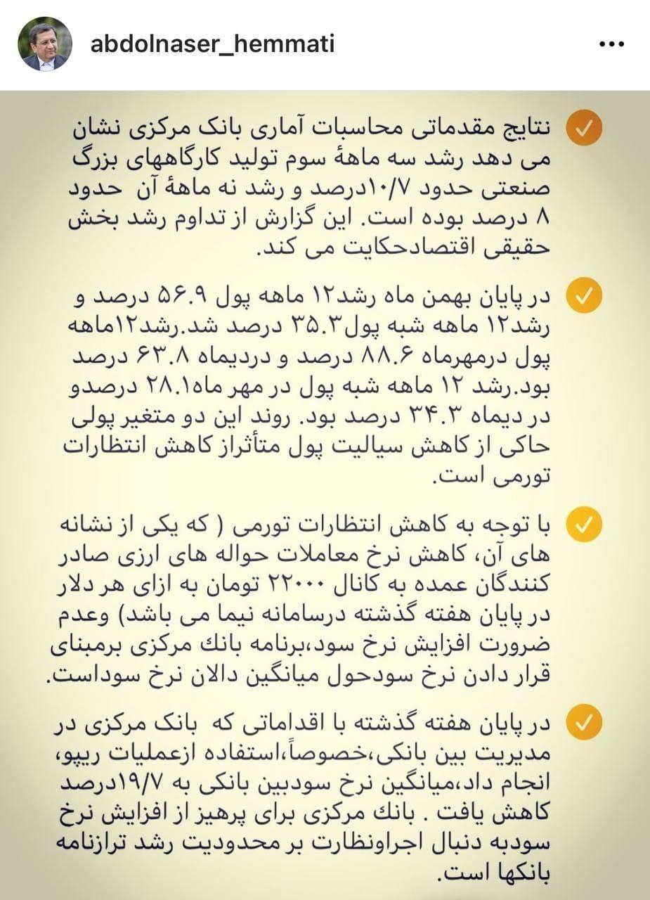 یادداشت اینستاگرامی رییس کل بانکمرکزی