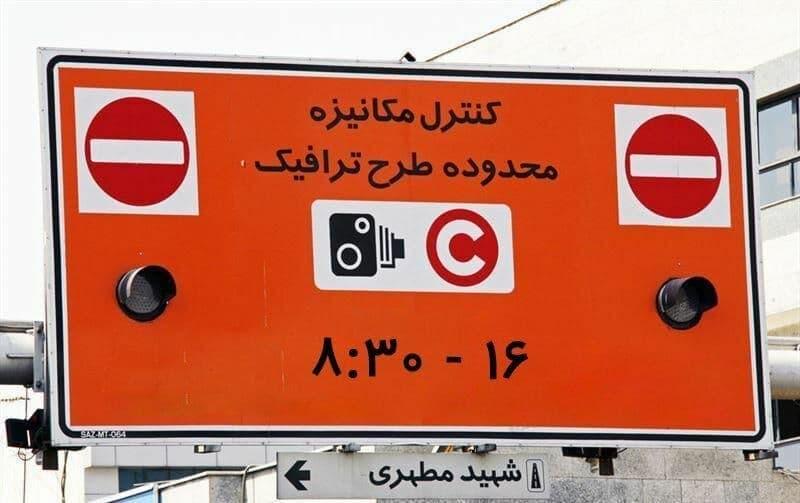 اعلام جزئیات اجرای طرح ترافیک ۱۴۰۰ تهران