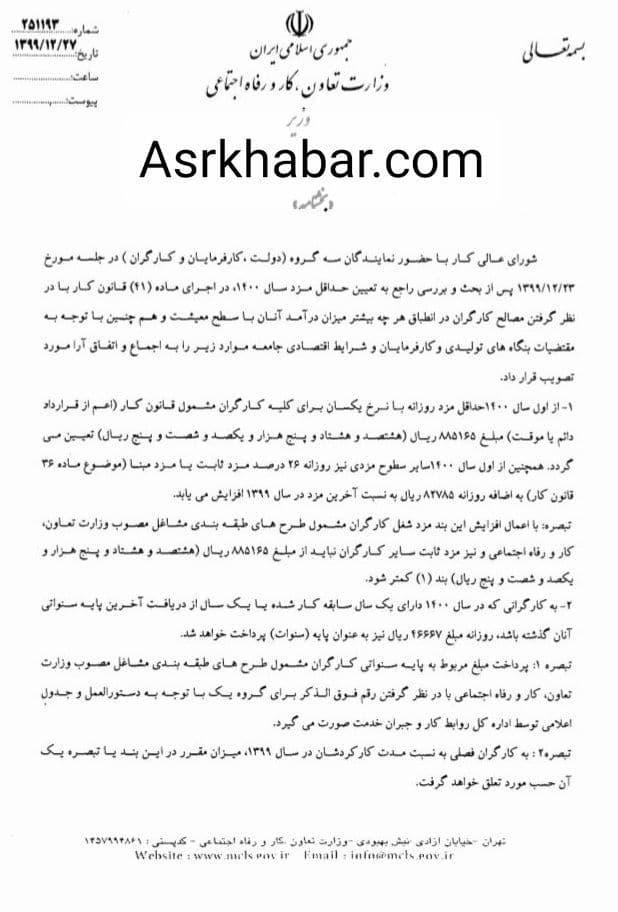 ابلاغ بخشنامه مزد سال ۱۴۰۰ توسط وزیر کار