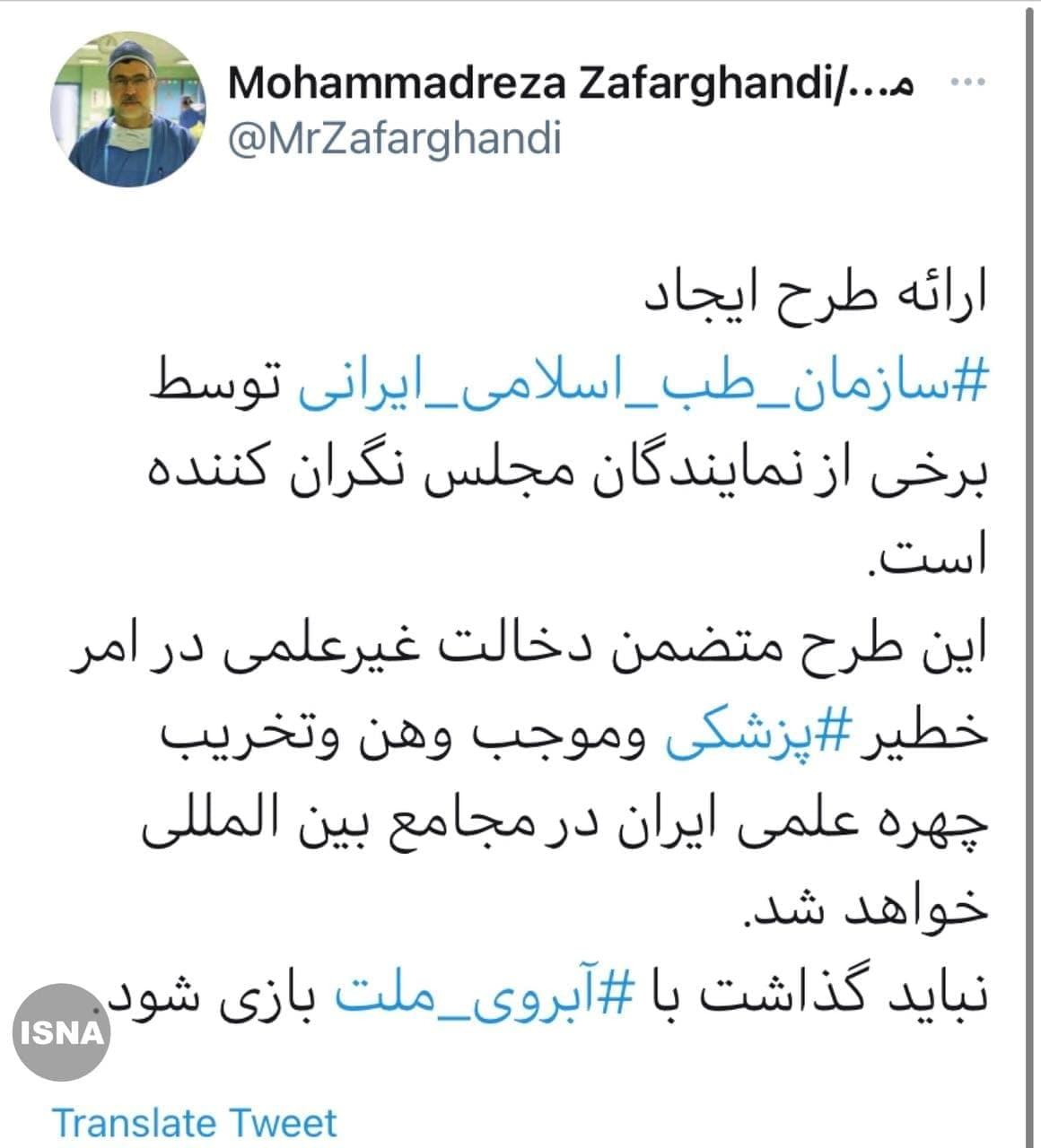 ابراز نگرانی رییس سازمان نظام پزشکی از ارائه طرح ایجاد «سازمان طب اسلامی ایران»