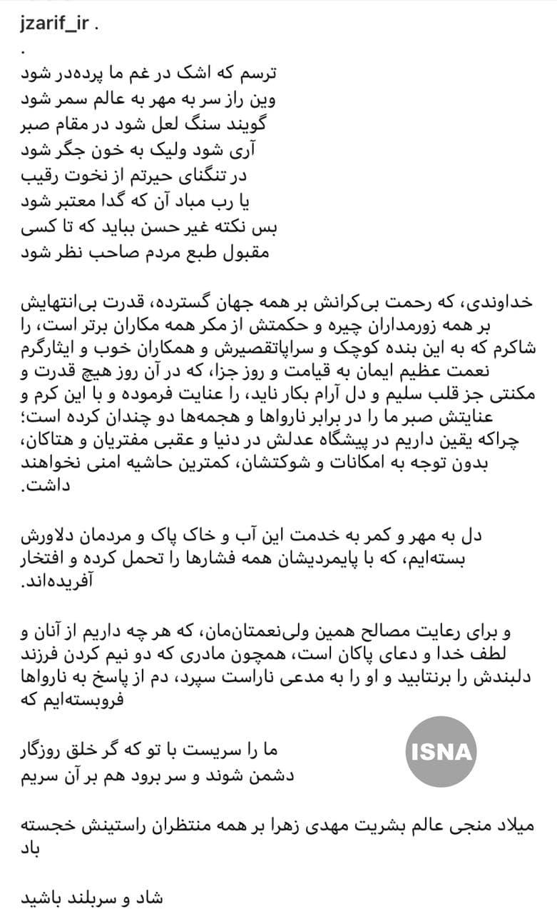 پست اینستاگرامی محمدجواد ظریف