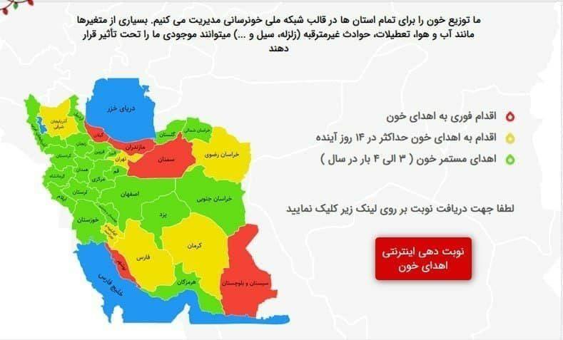 ذخایر خون در استانها هم رنگبندی شد