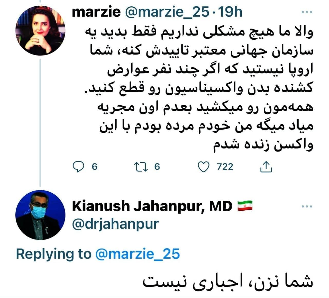 نگرانی از روند واکسیناسیون کرونا در ایران؛ 'شما نزن، اجباری نیست'