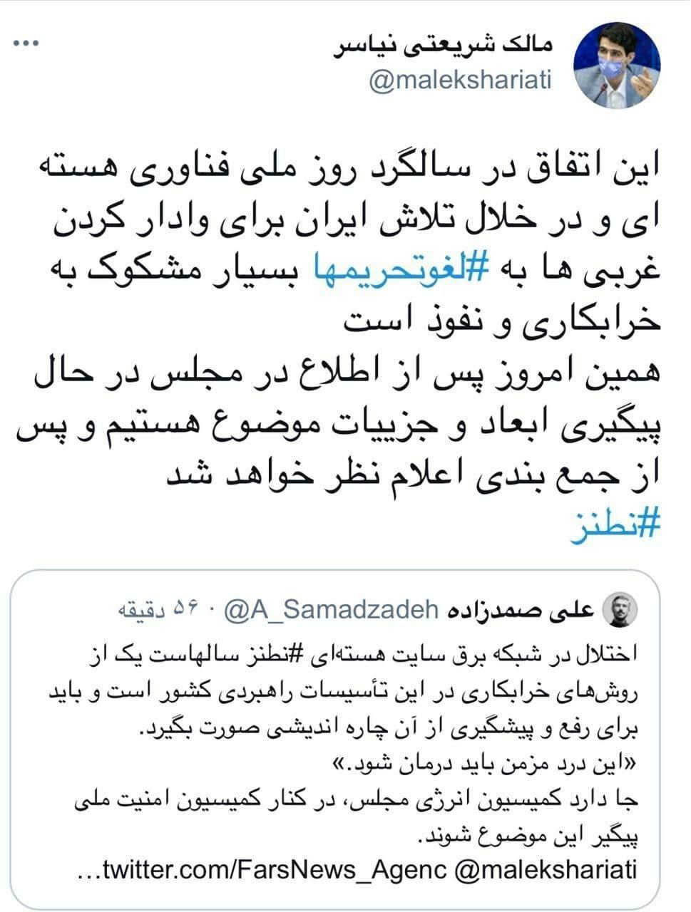 نماینده تهران: اختلال در شبکه برق سایت نطنز مشکوک به خرابکاری و نفوذ است.