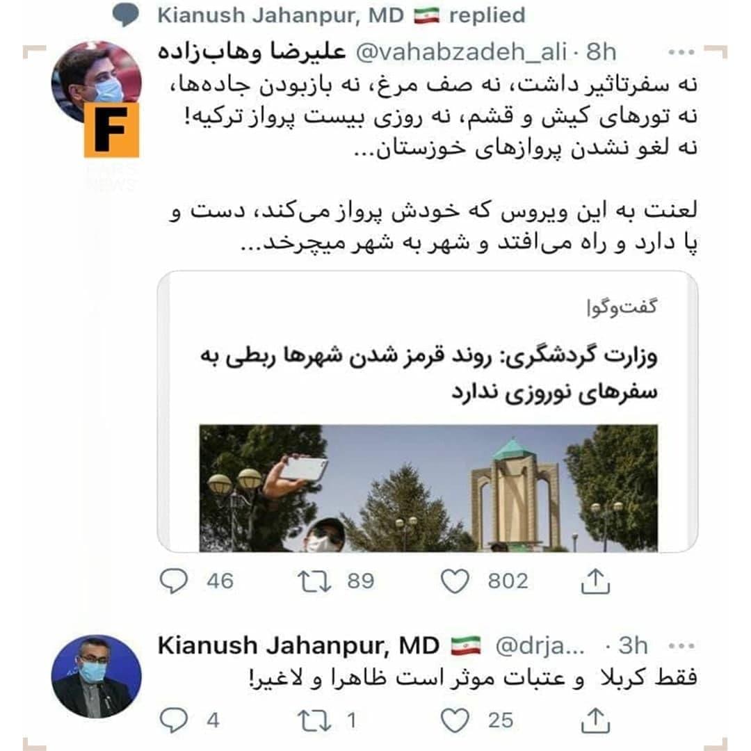 کنایه مشاور وزیر بهداشت و سخنگوی سازمان غذا و دارو به وزارت گردشگری