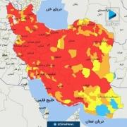 آخرین رنگبندی کرونایی شهرها/ ٢٩۵ شهر در وضعیت قرمز کرونا