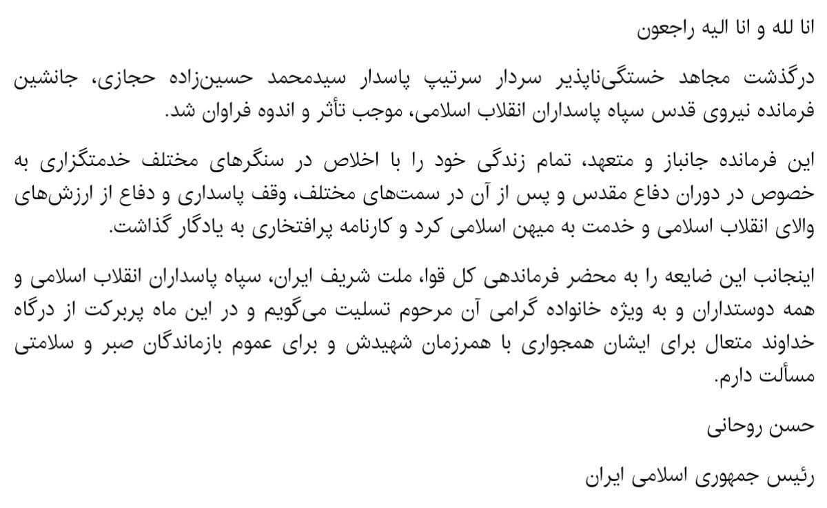 رییسجمهور درگذشت سردار سرتیپ پاسدار حجازی را تسلیت گفت
