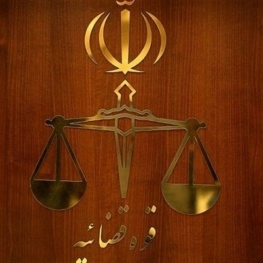 دو انتصاب کلیدی در دستگاه قضا
