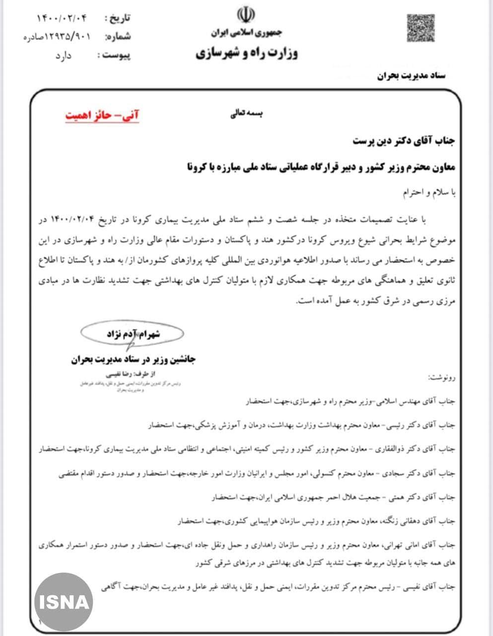 نامه وزارت راه به وزارت کشور پس از توقف کلیه پروازهای ایران