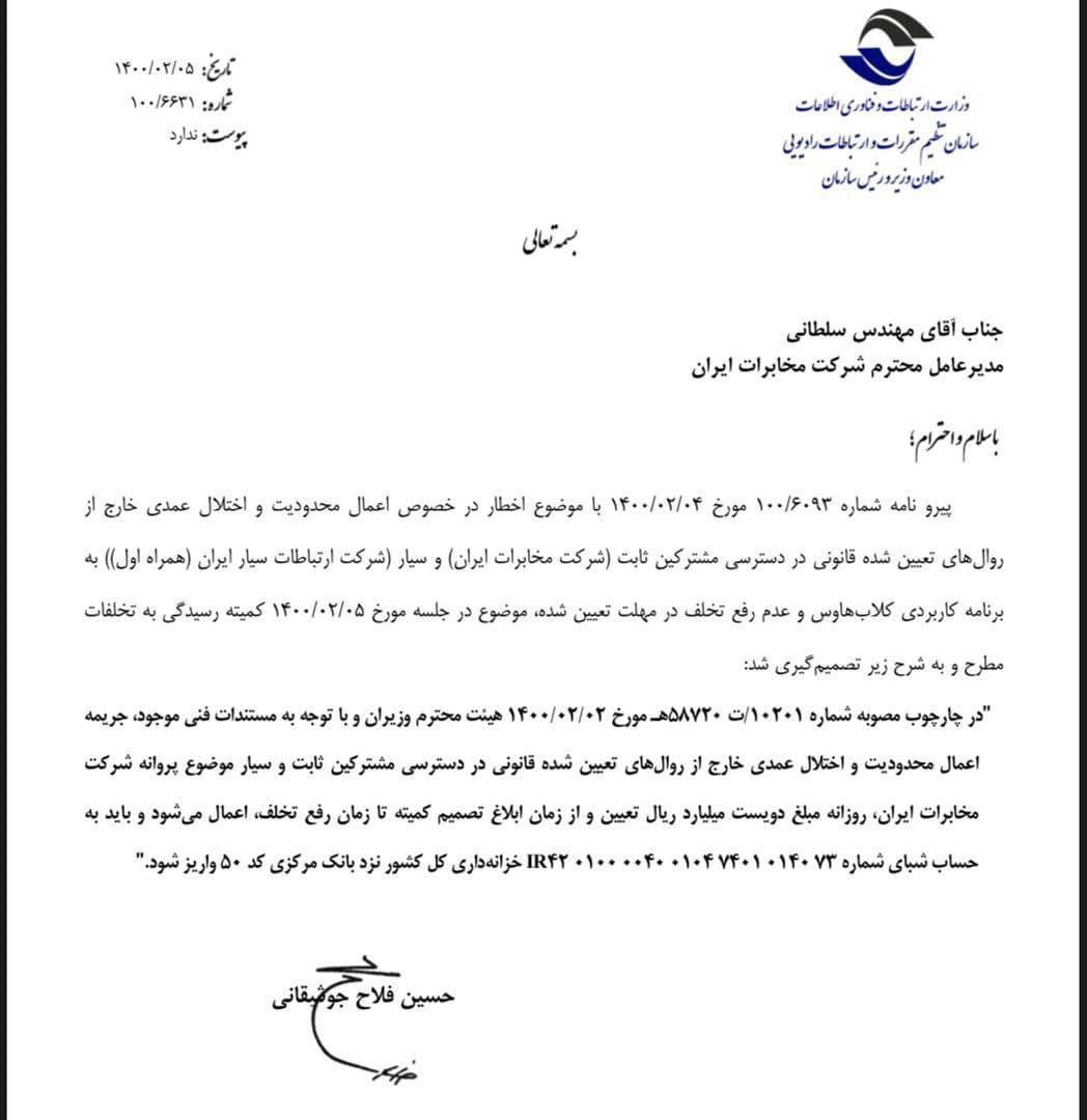 طبق نامه رییس سازمان تنظیم مقررات از امروز جریمه اپراتورهایی که اقدام به اختلال غیر قانونی در کلاب هاوس نموده اند آغاز شد.