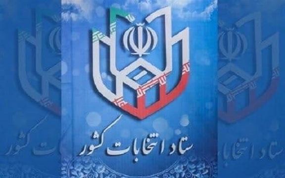 برگزاری قطعی انتخابات، ۲۸ خردادماه