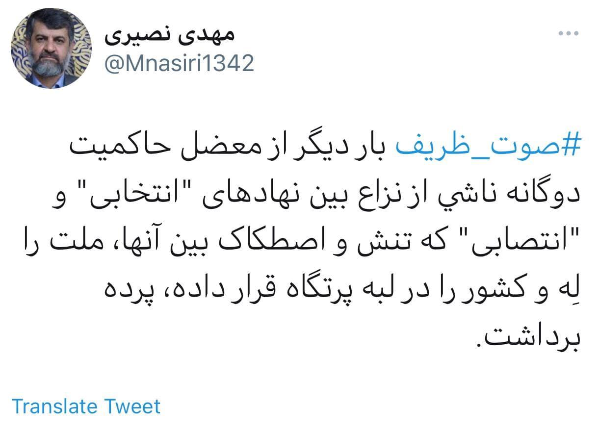 واکنش مهدی نصیری سردبیر سابق کیهان به انتشار مصاحبه ظریف