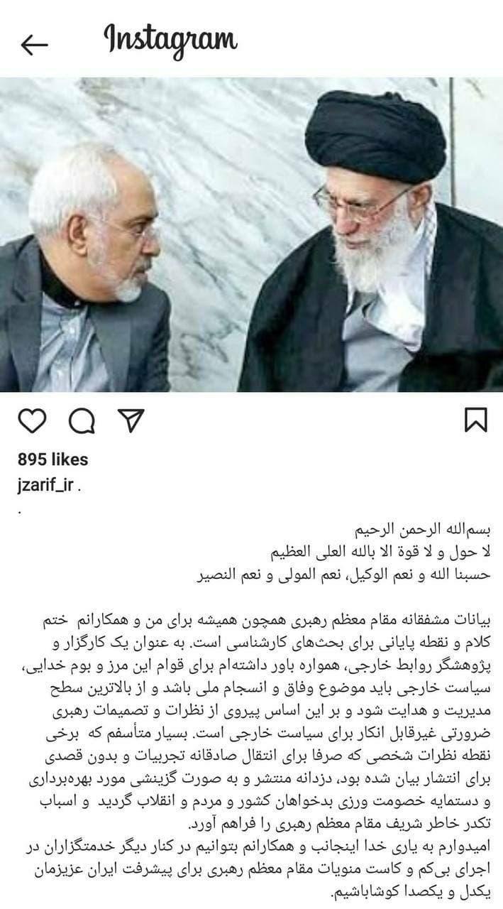 متن اینستاگرامی جواد ظریف پس از بیانات امروز رهبر انقلاب: