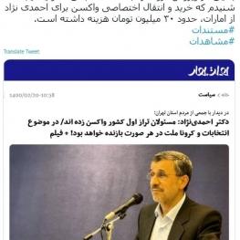 عبدالرضا داوری مدعی شد: احمدینژاد دی ماه سال گذشته واکسن فایزر تزریق کرده است