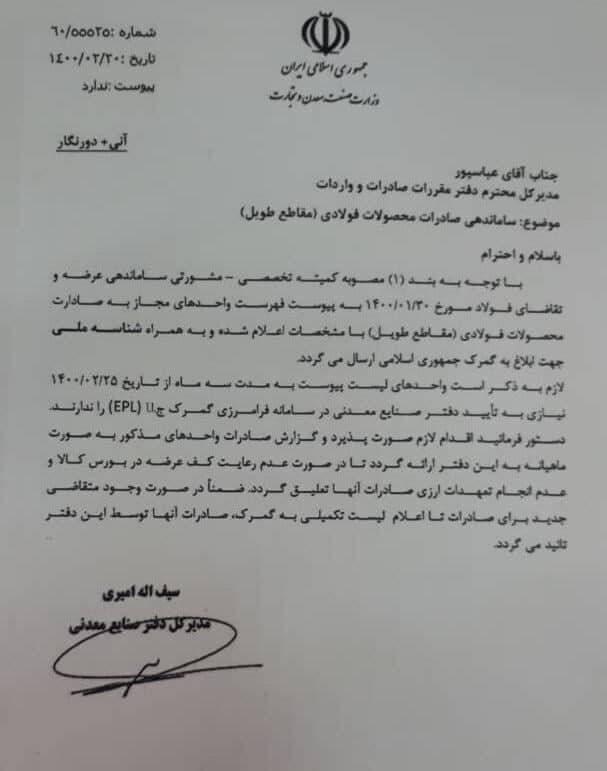 صادرات فولاد آزاد شد