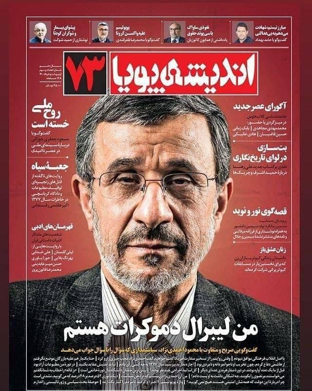 موضع جدید احمدینژاد: من لیبرال دموکرات هستم