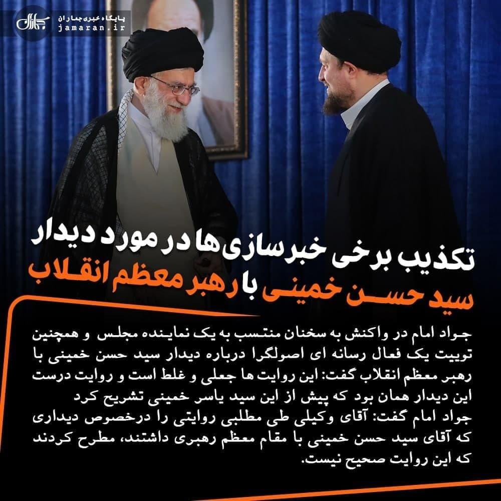 تکذیب برخی خبرسازی ها در مورد دیدار سید حسن خمینی با رهبر معظم انقلاب