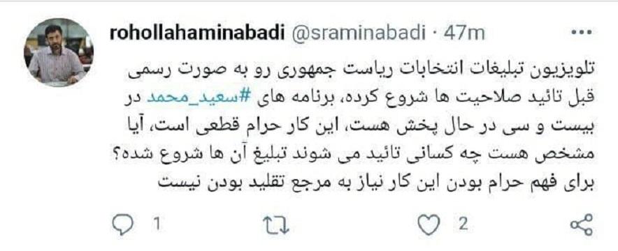 واکنش توییتری یک فعال رسانهای به مصاحبه تبلیغاتی ٢٠/٣٠ با سعید محمد
