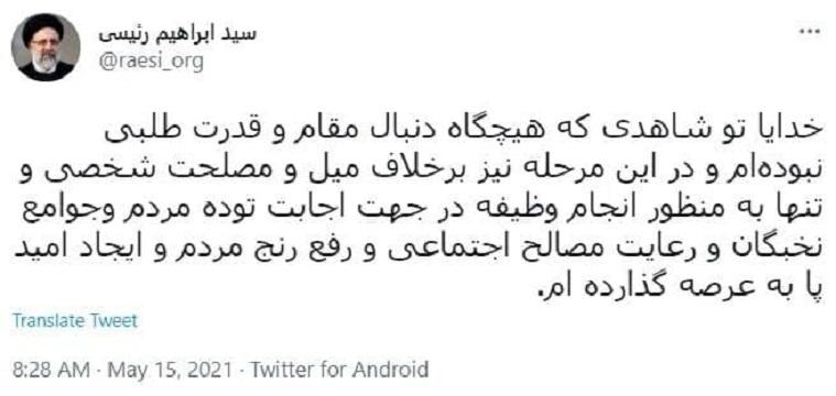 توییت ابراهیم رییسی درباره حضورش در انتخابات ۱۴۰۰