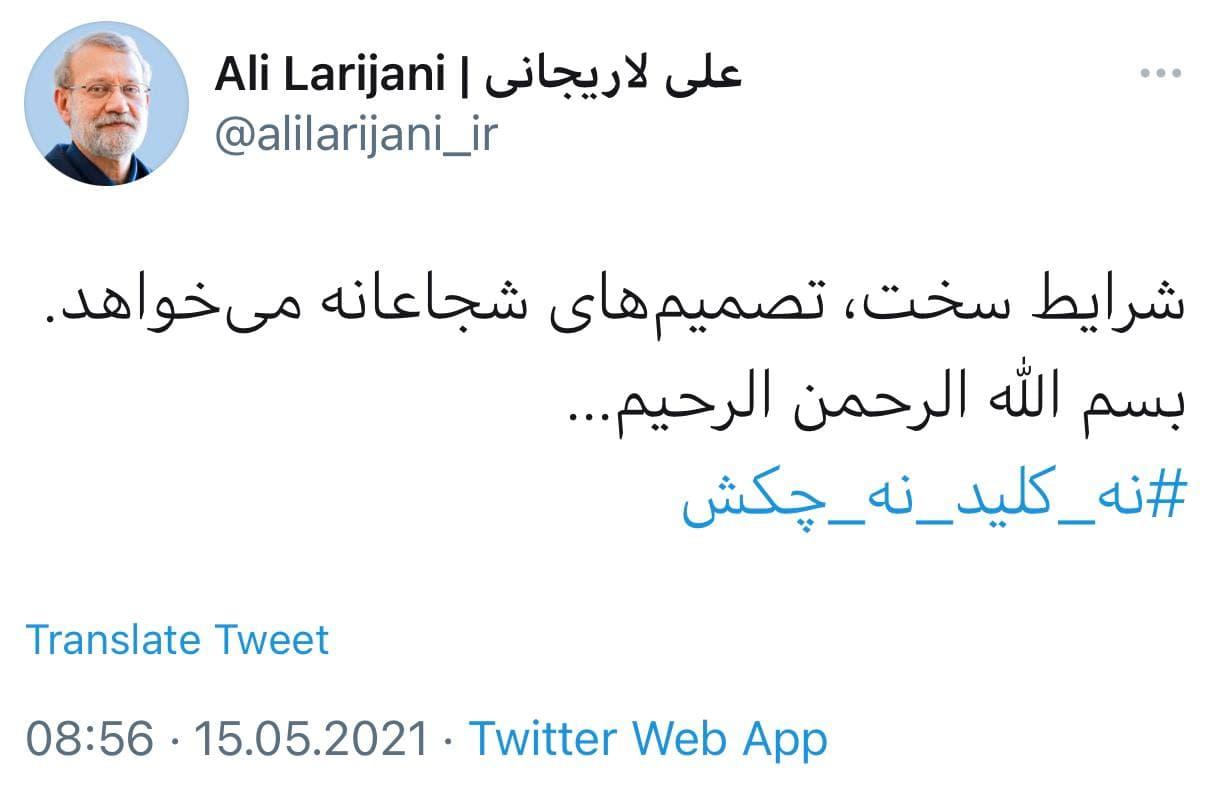 توئیت کنایه آمیز علی لاریجانی