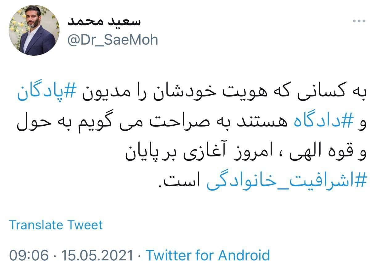 توئیت کنایه آمیز سعید محمد در واکنش به سخنان جنجالی امروز لاریجانی در ستاد انتخابات