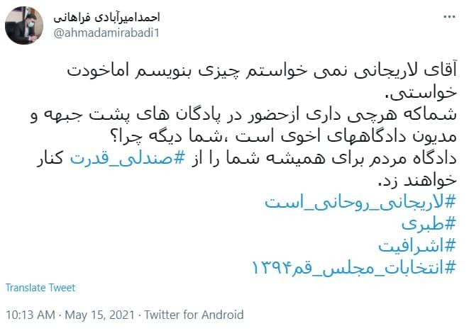 واکنش تند یک نماینده مجلس به صحبتهای علی لاریجانی