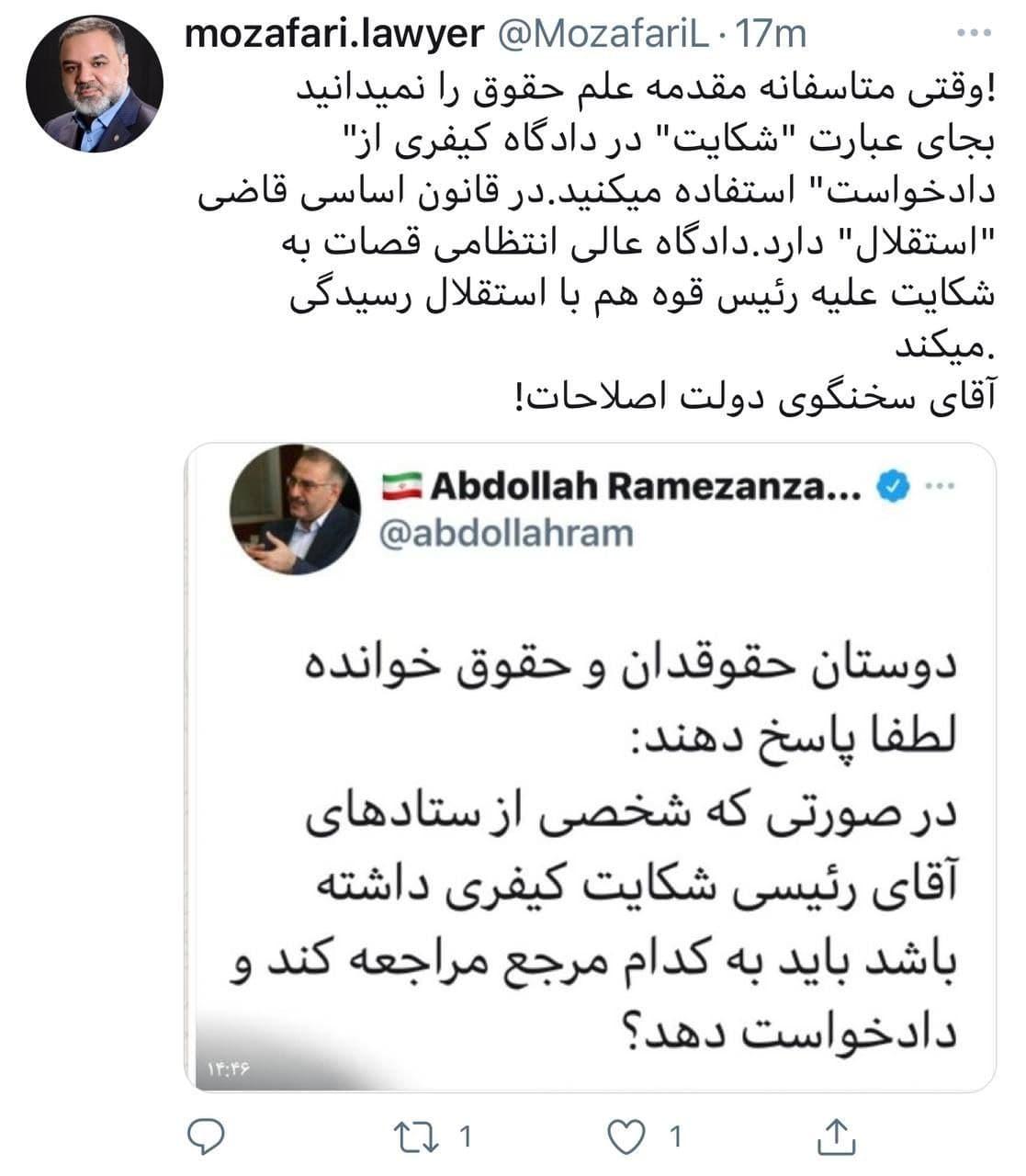 پاسخ یک وکیل به توئیت عبدالله رمضان زاده (سخنگوی دولت اصلاحات)