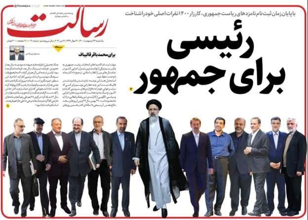 صفحه اول روزنامه رسالت بعد از پایان ثبت نام انتخابات ریاست جمهوری