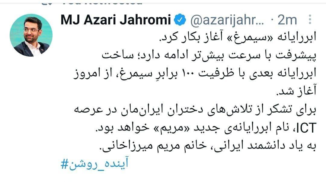 آذری جهرمی، وزیر ارتباطات:ابررایانه «سیمرغ» آغاز بکار کرد.