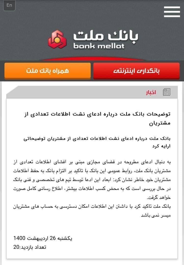 بانک ملت در حال بررسی ابعاد ادعای نشت اطلاعات مشتریان این بانک است