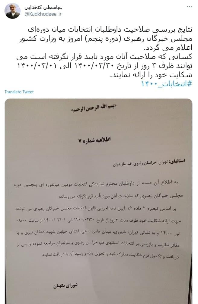 نتایج بررسی صلاحیت داوطلبان انتخابات مجلس خبرگان امروز اعلام میشود