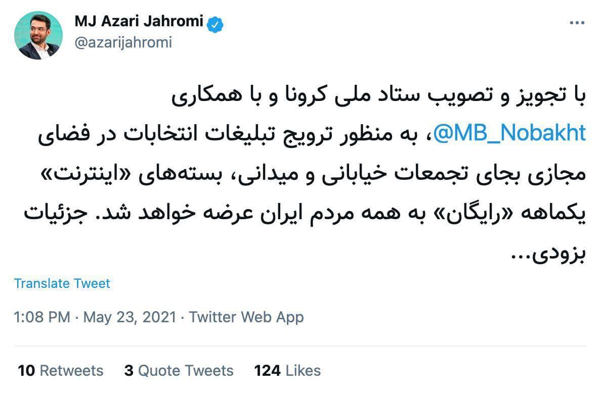 اینترنت یک ماهه رایگان برای همه مردم ایران
